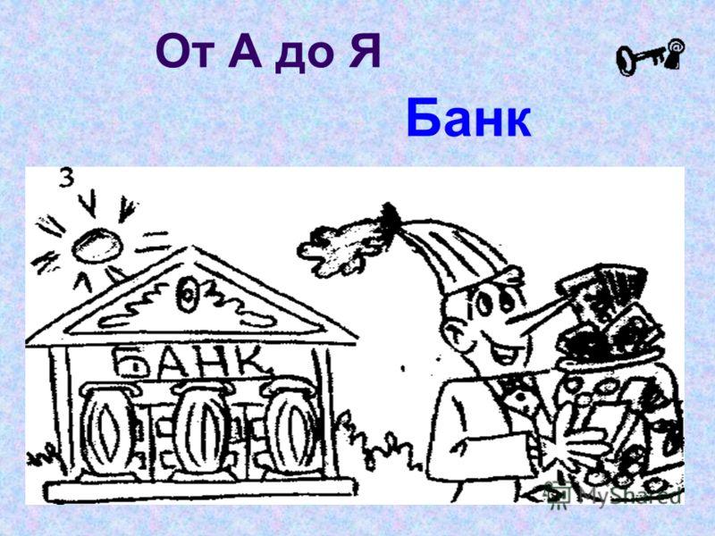 Банк От А до Я