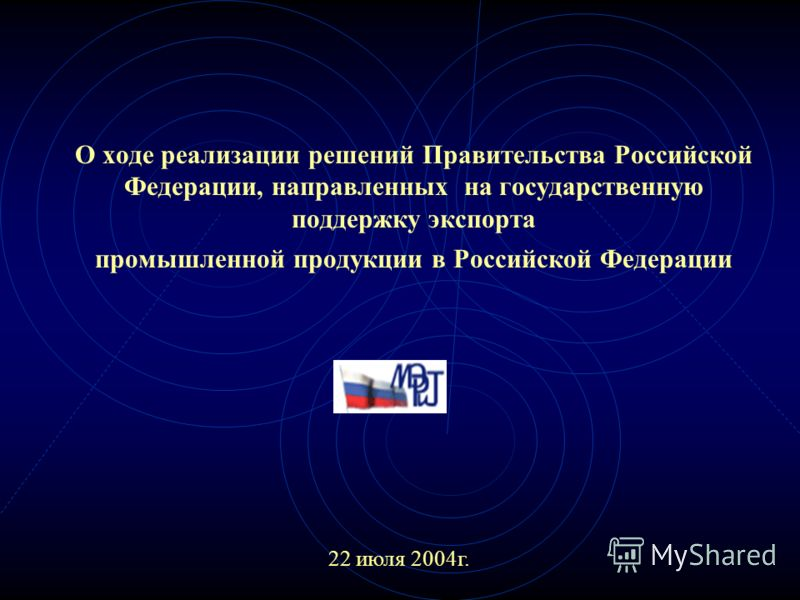 О ходе реализации решений Правительства Российской Федерации, направленных на государственную поддержку экспорта промышленной продукции в Российской Федерации 22 июля 2004г.