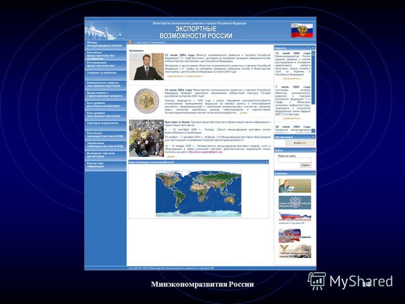 Минэкономразвития России14