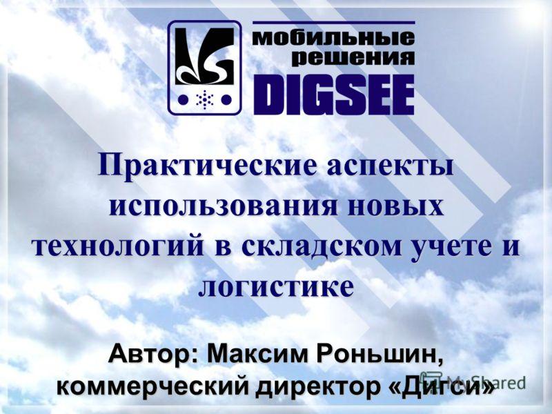 Практические аспекты использования новых технологий в складском учете и логистике Автор: Максим Роньшин, коммерческий директор «Дигси»