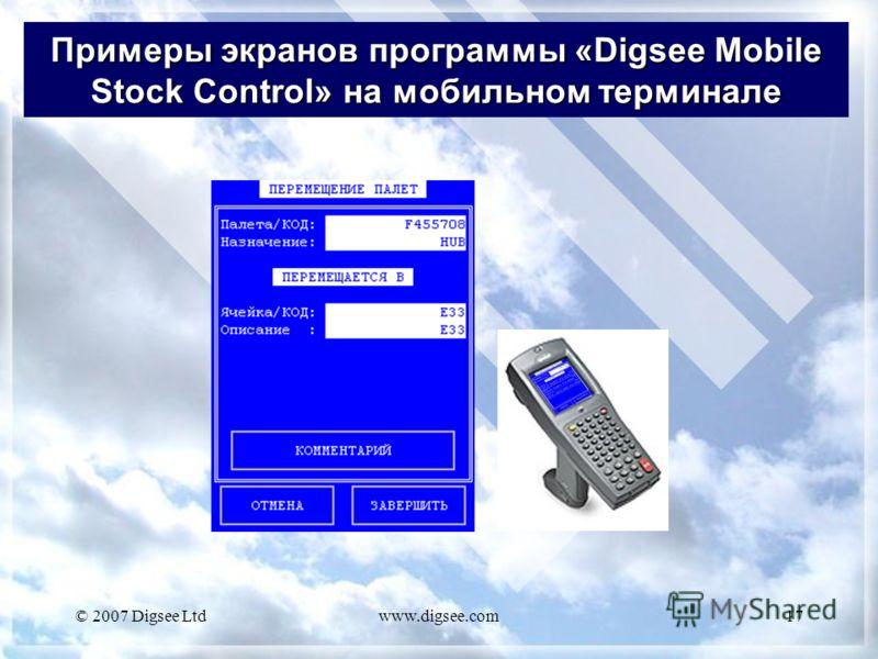 © 2007 Digsee Ltdwww.digsee.com17 Примеры экранов программы «Digsee Mobile Stock Control» на мобильном терминале