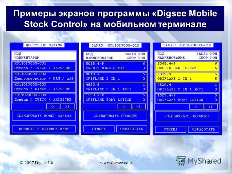 © 2007 Digsee Ltdwww.digsee.com18 Примеры экранов программы «Digsee Mobile Stock Control» на мобильном терминале