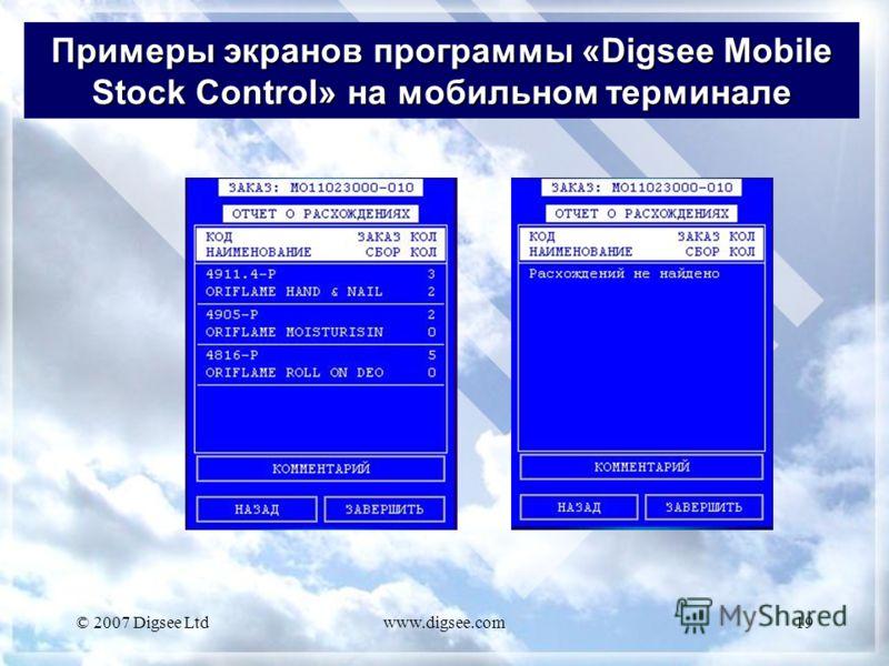 © 2007 Digsee Ltdwww.digsee.com19 Примеры экранов программы «Digsee Mobile Stock Control» на мобильном терминале