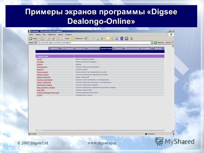 © 2007 Digsee Ltdwww.digsee.com33 Примеры экранов программы «Digsee Dealongo-Online»