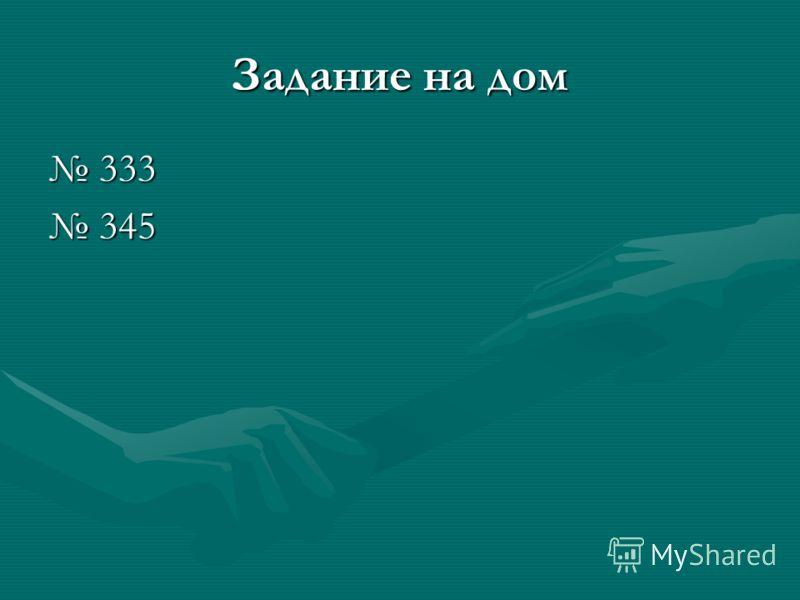 Задание на дом 333 333 345 345
