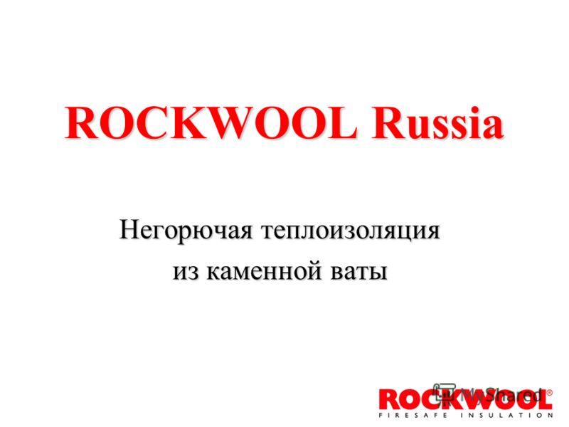 ROCKWOOL Russia Негорючая теплоизоляция из каменной ваты