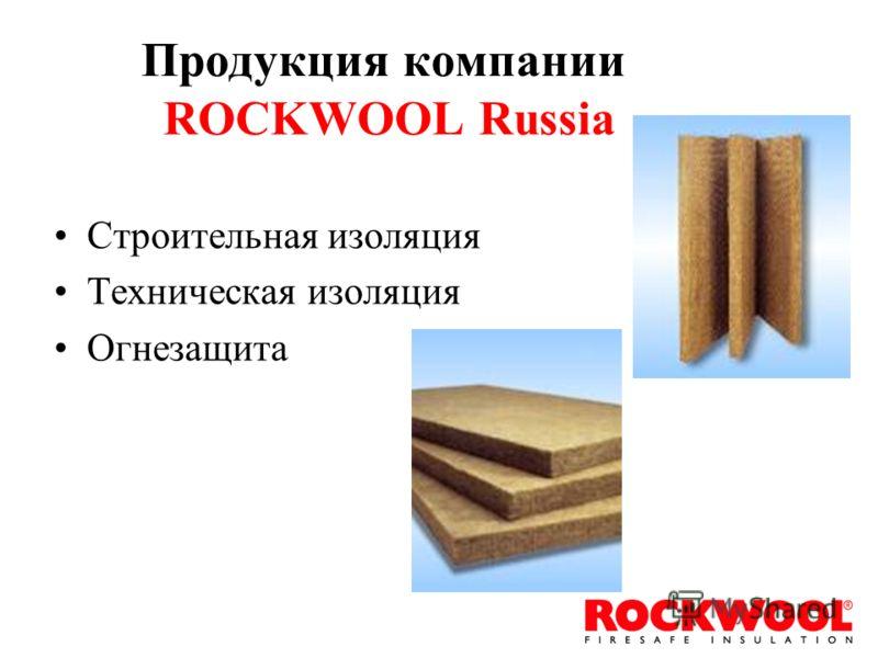 Продукция компании ROCKWOOL Russia Строительная изоляция Техническая изоляция Огнезащита