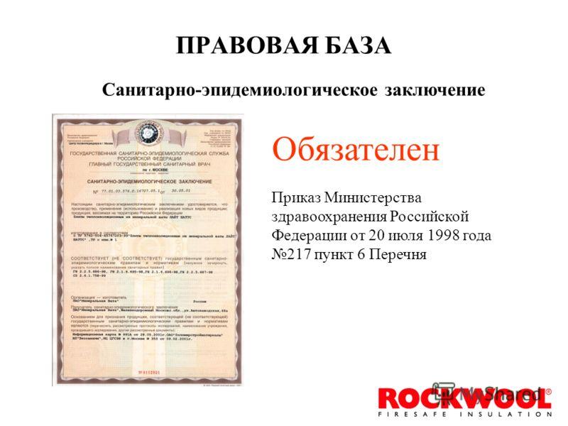 ПРАВОВАЯ БАЗА Санитарно-эпидемиологическое заключение Обязателен Приказ Министерства здравоохранения Российской Федерации от 20 июля 1998 года 217 пункт 6 Перечня