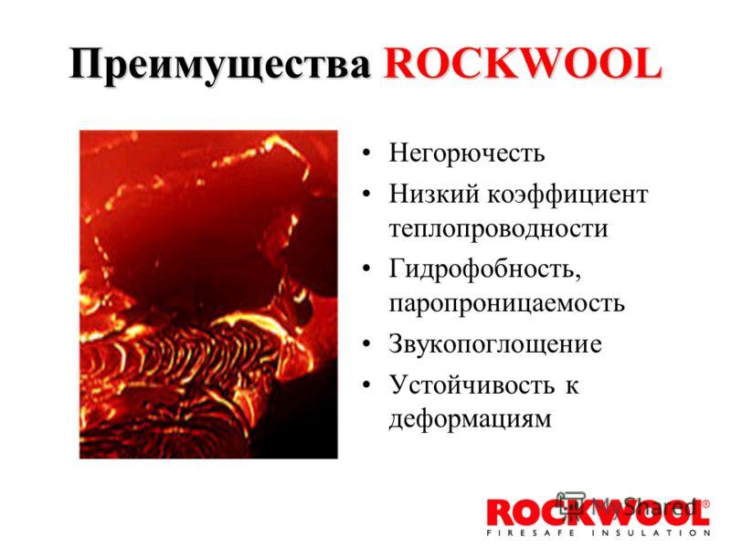 Преимущества ROCKWOOL Негорючесть Низкий коэффициент теплопроводности Гидрофобность, паропроницаемость Звукопоглощение Устойчивость к деформациям