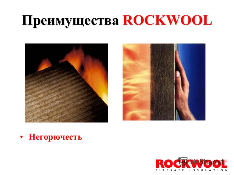 Негорючесть Преимущества ROCKWOOL