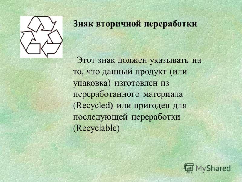 Этот знак должен указывать на то, что данный продукт (или упаковка) изготовлен из переработанного материала (Rеcycled) или пригоден для последующей переработки (Recyclable) Знак вторичной переработки