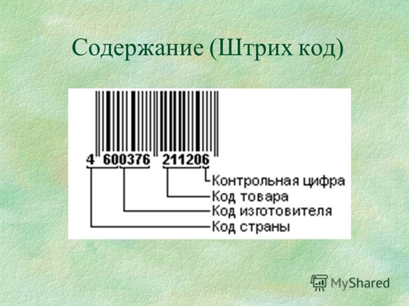 Содержание (Штрих код)
