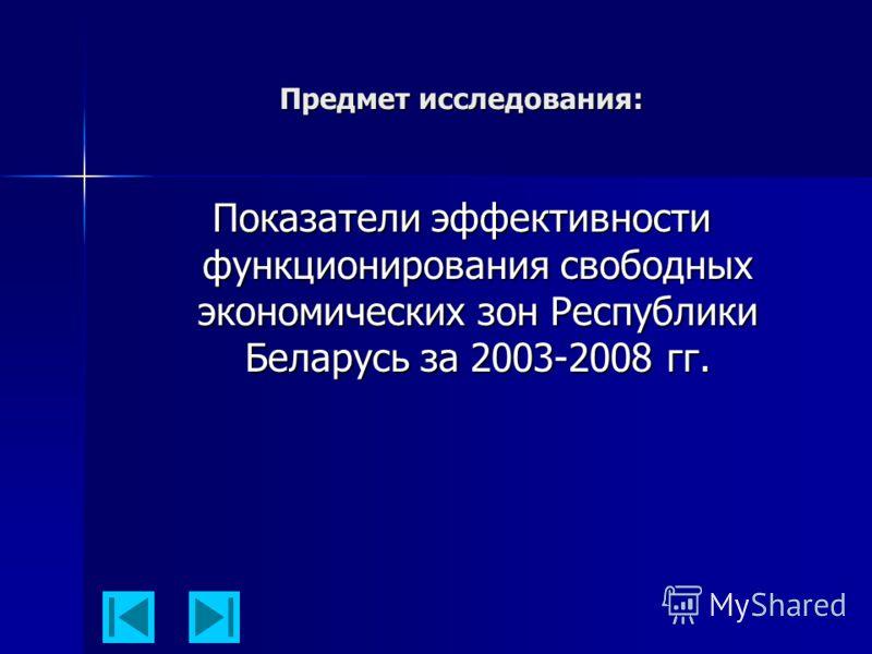 Предмет исследования: Показатели эффективности функционирования свободных экономических зон Республики Беларусь за 2003-2008 гг.