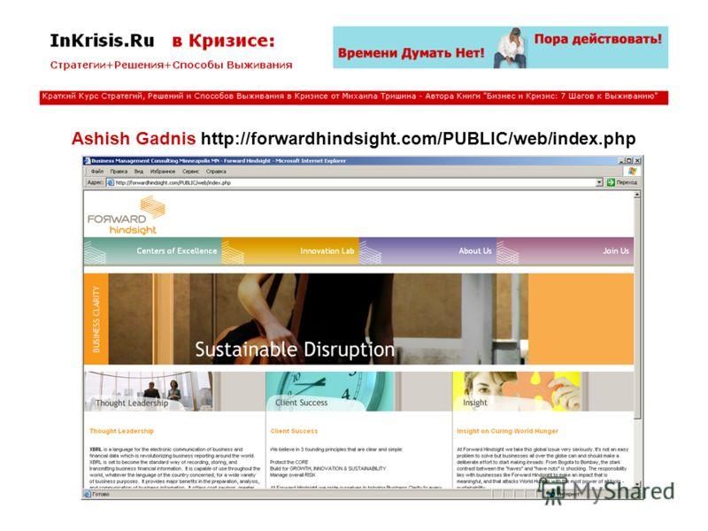 Ashish Gadnis http://forwardhindsight.com/PUBLIC/web/index.php
