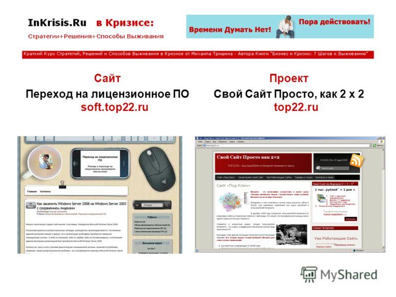 Сайт Переход на лицензионное ПО soft.top22.ru Проект Свой Сайт Просто, как 2 х 2 top22.ru