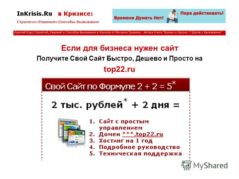 Если для бизнеса нужен сайт Получите Свой Сайт Быстро, Дешево и Просто на top22.ru