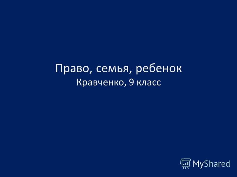 Право, семья, ребенок Кравченко, 9 класс