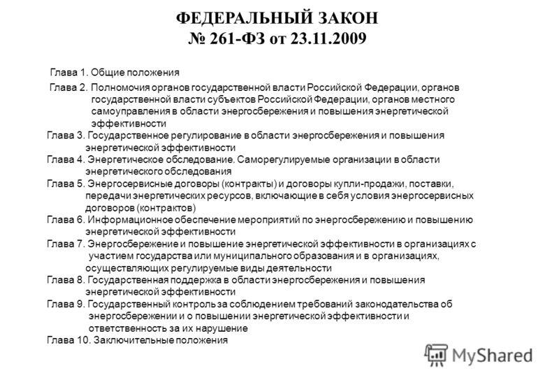 Глава 1. Общие положения Глава 2. Полномочия органов государственной власти Российской Федерации, органов государственной власти субъектов Российской Федерации, органов местного самоуправления в области энергосбережения и повышения энергетической эфф
