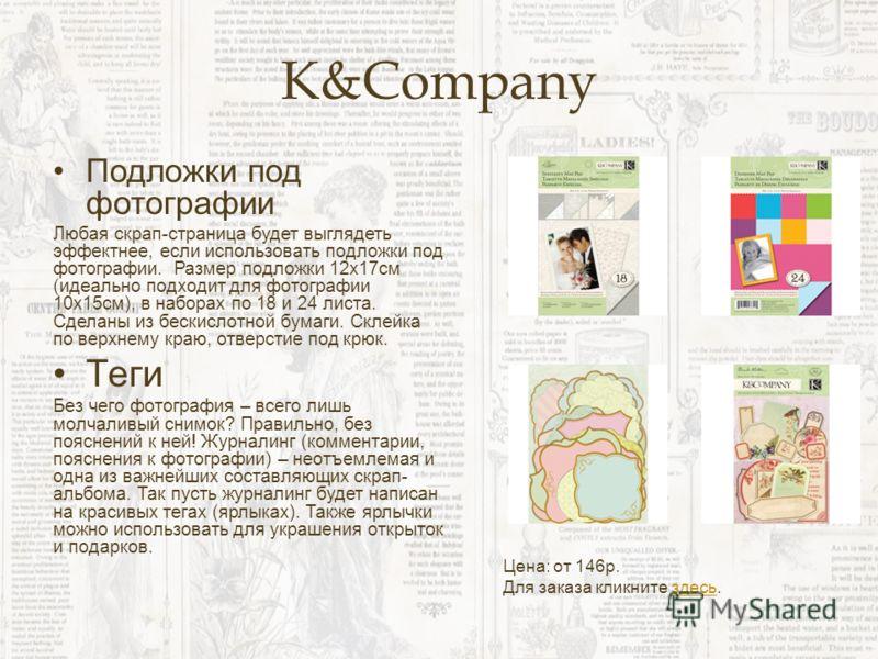 K&Company Подложки под фотографии Любая скрап-страница будет выглядеть эффектнее, если использовать подложки под фотографии. Размер подложки 12х17см (идеально подходит для фотографии 10х15см), в наборах по 18 и 24 листа. Сделаны из бескислотной бумаг