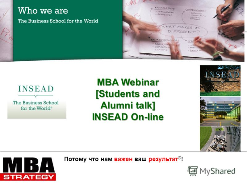 Потому что нам важен ваш результат ® ! MBA Webinar [Students and Alumni talk] INSEAD On-line