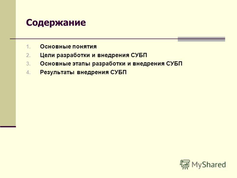 Содержание 1. Основные понятия 2. Цели разработки и внедрения СУБП 3. Основные этапы разработки и внедрения СУБП 4. Результаты внедрения СУБП