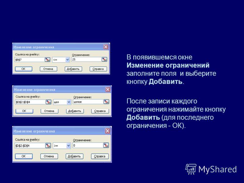В появившемся окне Изменение ограничений заполните поля и выберите кнопку Добавить. После записи каждого ограничения нажимайте кнопку Добавить (для последнего ограничения - ОК).
