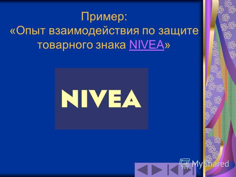 Пример: «Опыт взаимодействия по защите товарного знака NIVEA»NIVEA