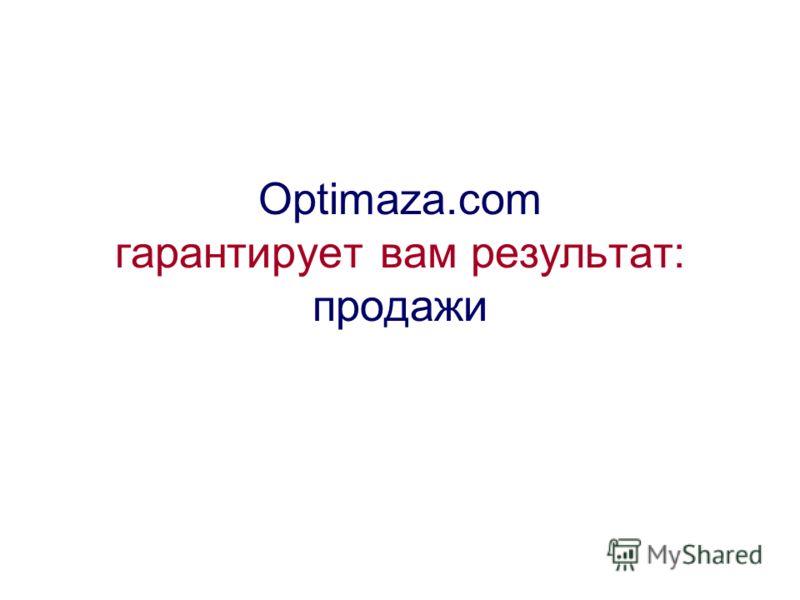 Optimaza.com гарантирует вам результат: продажи