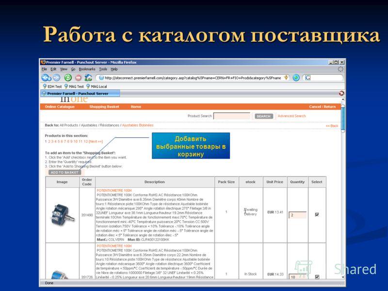 Работа с каталогом поставщика Добавить выбранные товары в корзину