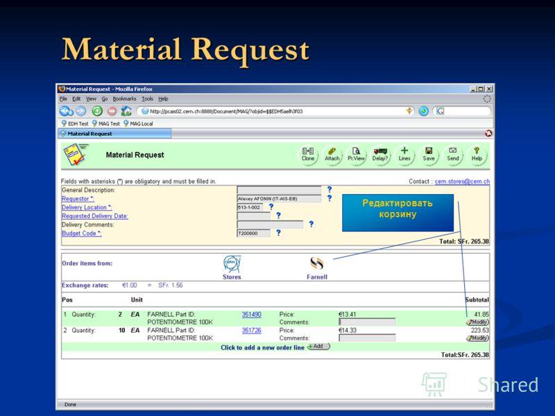 Material Request Редактировать корзину