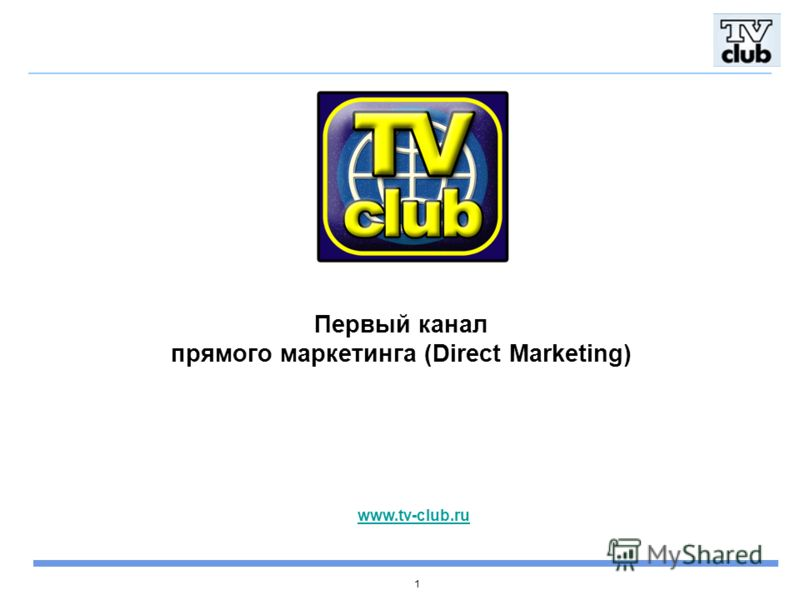 1 Первый канал прямого маркетинга (Direct Marketing) www.tv-club.ru