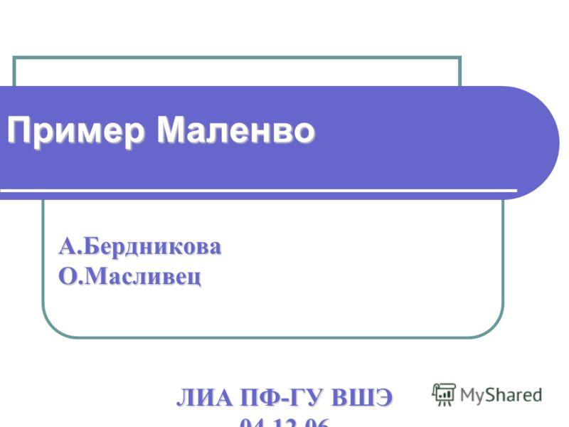 Пример Маленво А.БердниковаО.Масливец ЛИА ПФ-ГУ ВШЭ 04.12.06