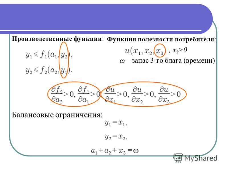 Функция полезности потребителя:, x i >0 ω – запас 3-го блага (времени) Балансовые ограничения: Производственные функции: