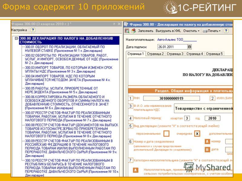 1С-РЕЙТИНГ Форма содержит 10 приложений