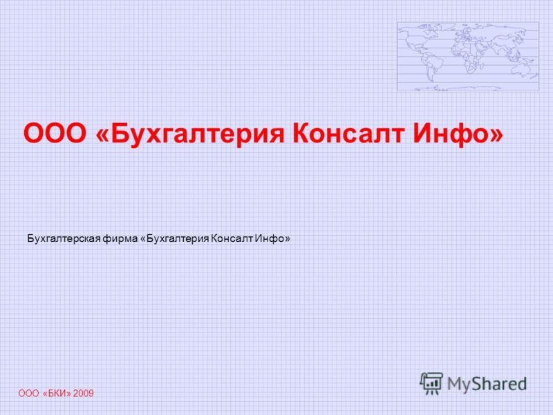ООО «Бухгалтерия Консалт Инфо» ООО «БКИ» 2009 Бухгалтерская фирма «Бухгалтерия Консалт Инфо»