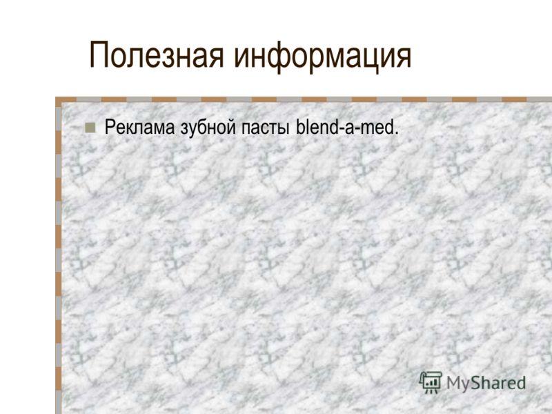 Полезная информация Реклама зубной пасты blend-a-med.