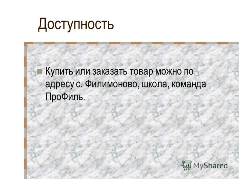 Доступность Купить или заказать товар можно по адресу с. Филимоново, школа, команда ПроФиль.