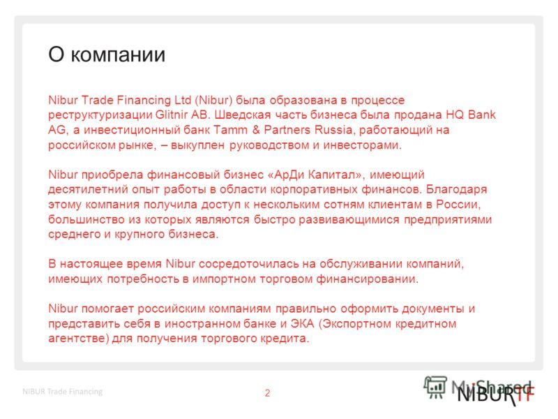 О компании Nibur Trade Financing Ltd (Nibur) была образована в процессе реструктуризации Glitnir AB. Шведская часть бизнеса была продана HQ Bank AG, а инвестиционный банк Tamm & Partners Russia, работающий на российском рынке, – выкуплен руководством
