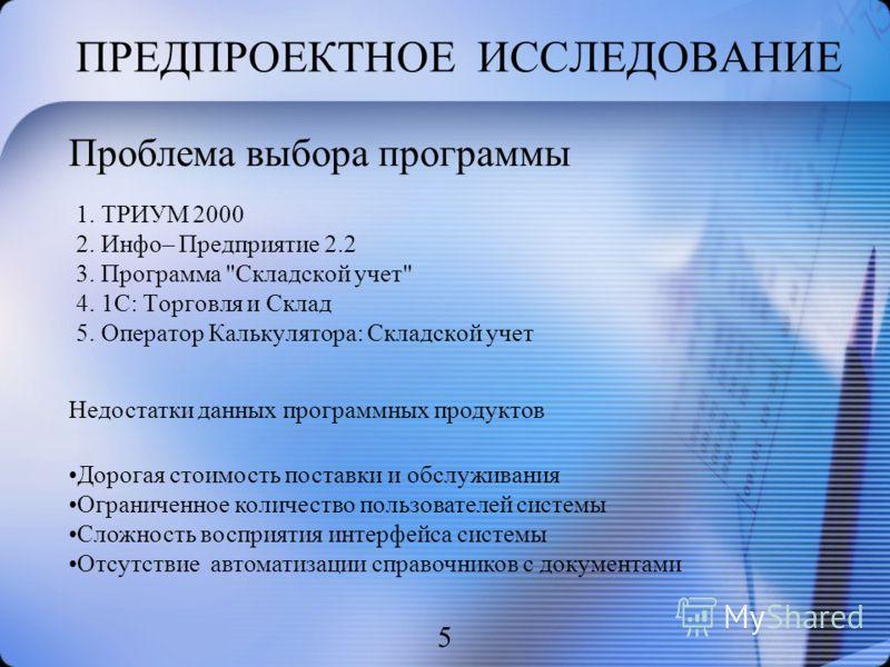 ПРЕДПРОЕКТНОЕ ИССЛЕДОВАНИЕ 1. ТРИУМ 2000 2. Инфо– Предприятие 2.2 3. Программа