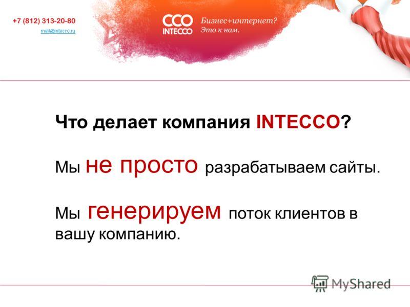 Что делает компания INTECCO? Мы не просто разрабатываем сайты. Мы генерируем поток клиентов в вашу компанию.