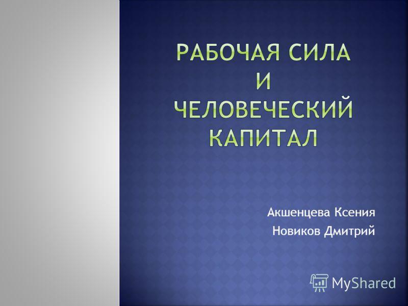 Акшенцева Ксения Новиков Дмитрий