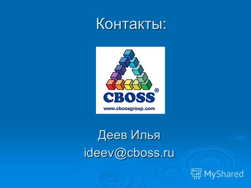 Контакты: Деев Илья ideev@cboss.ru