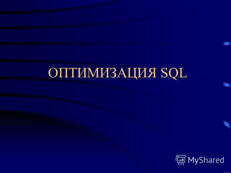 ОПТИМИЗАЦИЯ SQL