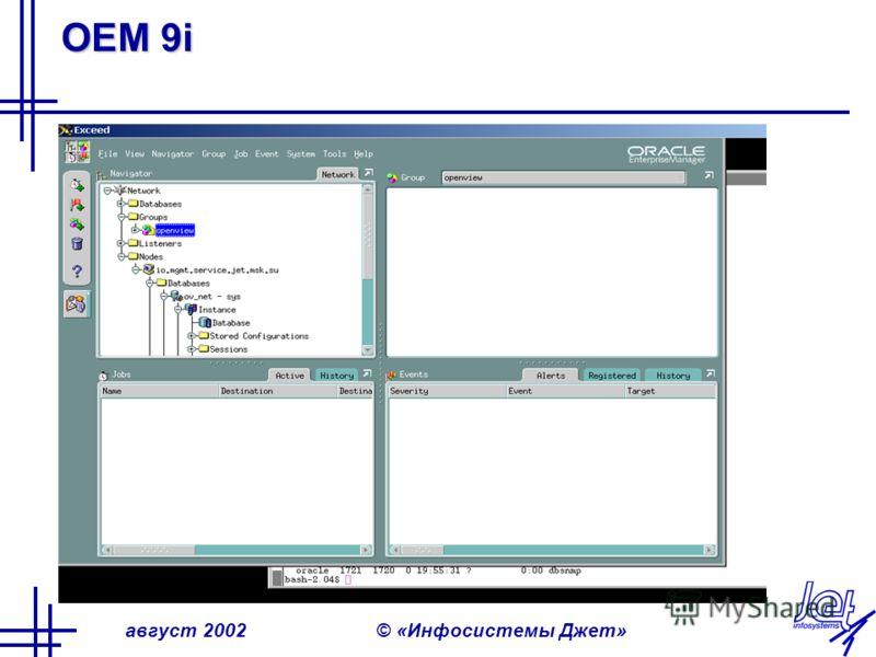 август 2002© «Инфосистемы Джет» OEM 9i