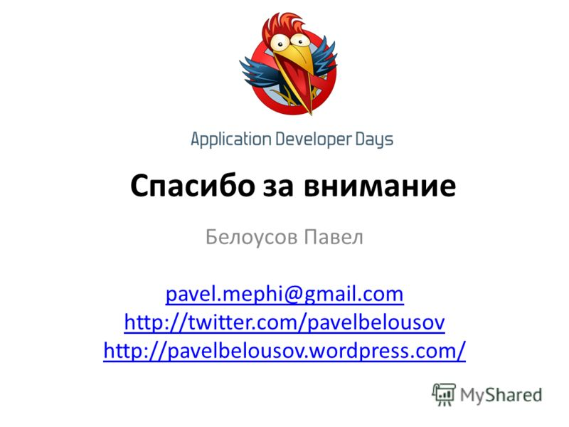 Спасибо за внимание Белоусов Павел pavel.mephi@gmail.com http://twitter.com/pavelbelousov http://pavelbelousov.wordpress.com/