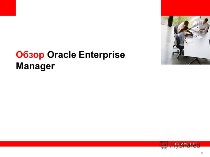 10 Обзор Oracle Enterprise Manager
