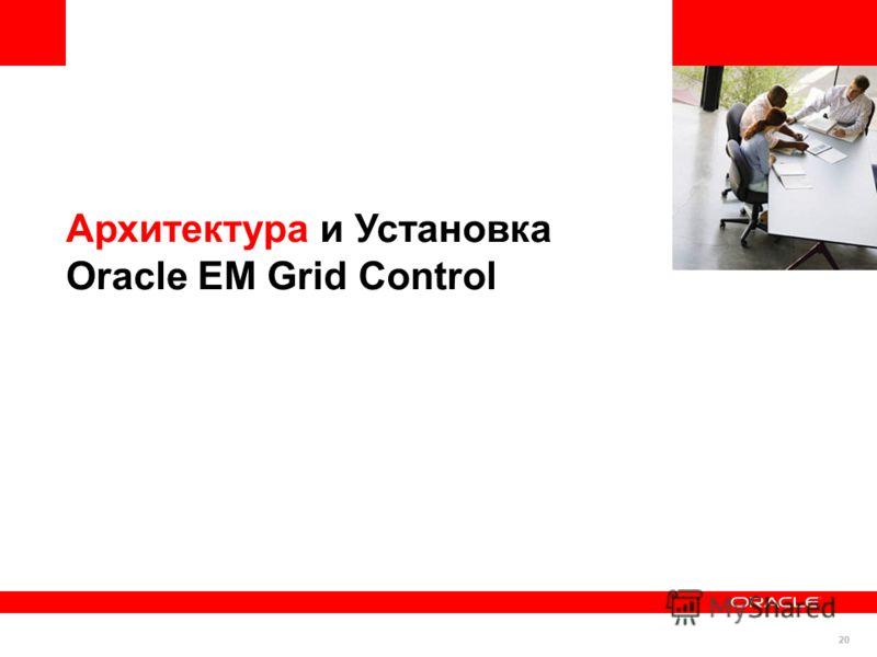 20 Архитектура и Установка Oracle EM Grid Control