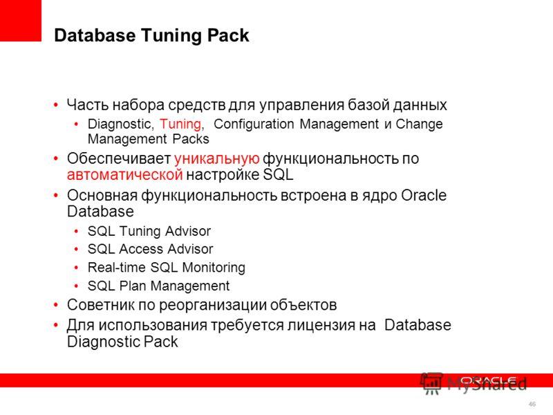 46 Database Tuning Pack Часть набора средств для управления базой данных Diagnostic, Tuning, Configuration Management и Change Management Packs Обеспечивает уникальную функциональность по автоматической настройке SQL Основная функциональность встроен