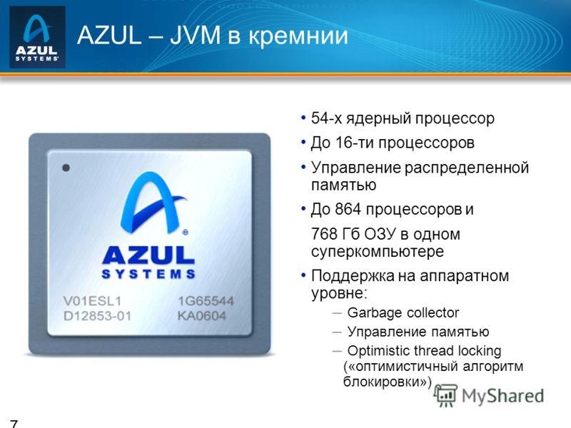 7 AZUL – JVM в кремнии 54-х ядерный процессор До 16-ти процессоров Управление распределенной памятью До 864 процессоров и 768 Гб ОЗУ в одном суперкомпьютере Поддержка на аппаратном уровне: Garbage collector Управление памятью Optimistic thread lockin