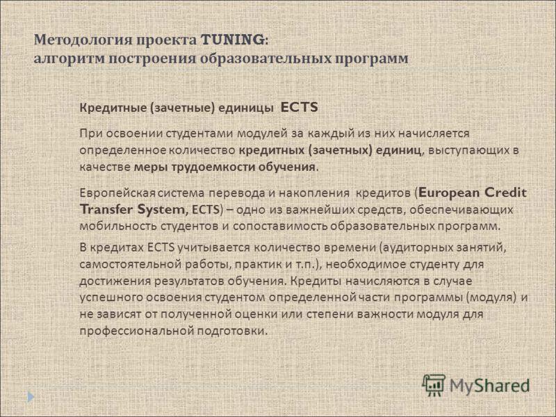 Методология проекта TUNING: алгоритм построения образовательных программ Кредитные ( зачетные ) единицы ECTS При освоении студентами модулей за каждый из них начисляется определенное количество кредитных ( зачетных ) единиц, выступающих в качестве ме